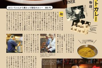 6月号のFavo【南加賀】に当店が掲載されています^ ^