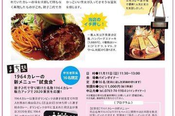 1964年東京オリンピック選手村で食べられていた1964curryを使って新メニューに挑戦‼︎