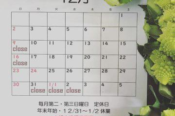 【12月と年末年始のお知らせ】