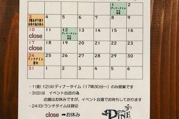 【3月のお知らせ】