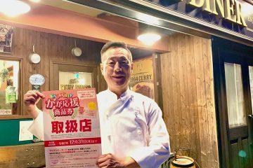 加賀応援商品券の取扱店です。