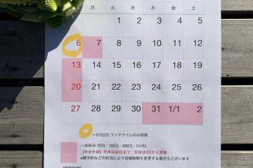 【12月のお知らせ】